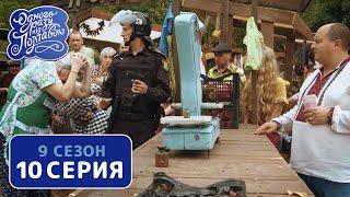 Однажды под Полтавой Электронные весы 9 сезон 10 серия Комедия 2020