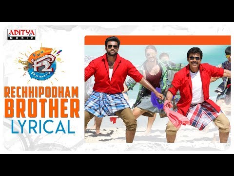 Rechhipodham Brother Lyrical || F2 Songs || Venkatesh, Varun Tej, Anil Ravipudi || DSP