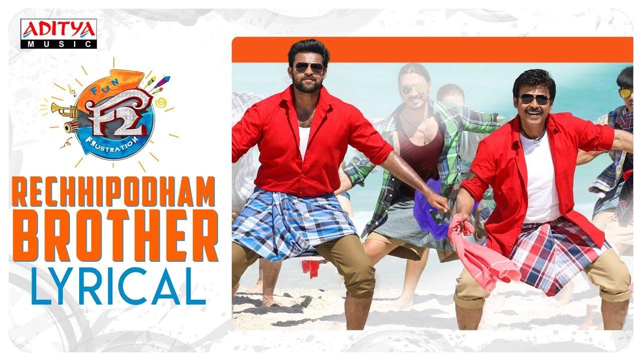 Rechhipodham Brother Lyrical || F2 Songs || Venkatesh, Varun Tej, Anil Ravipudi || DSP