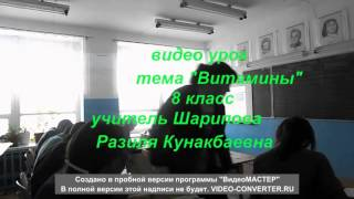 Видео урок биологии 8 класс по теме Витамины, Шарипова Р.К.