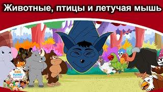 Животные, птицы и летучая мышь  русские сказки   сказки на ночь   русские мультфильмы   сказки