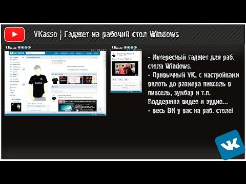 Гаджеты для Windows/гаджет ВК на рабочий стол