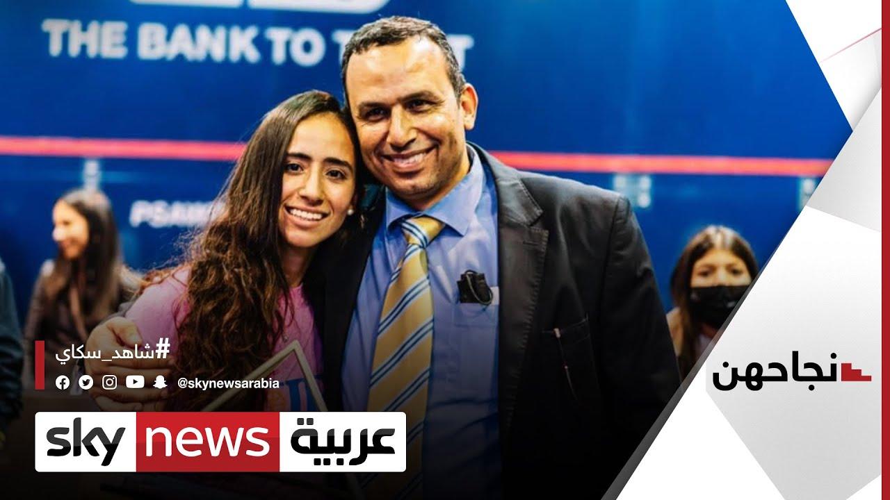 والد نوران جوهر البطلة الوصيفة عالميا في الإسكواش.. يكشف عن مواقف غريبة لابنته  | #نجاحهن