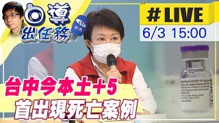 【白導出任務 #LIVE】台中今本土+5 首度出現死亡個案 疫苗快打站實兵演練 @中天新聞 20210603