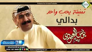 يونس العبودي ابو حازم تمنيتة يحب واحد بدالي موال يعور القلب 2017