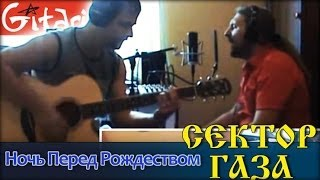 Ночь перед Рождеством - СЕКТОР ГАЗА / Как играть на гитаре (2 партии)? Табы, аккорды - Гитарин