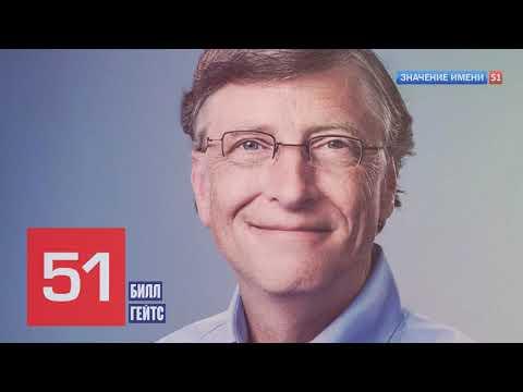 Значение имени Билл Гейтс Интересные факты кто такой? #microsoft #windows #dos