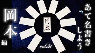 今回は「岡本」と書かせて頂きました。 岡本さん有り難うございます。 #宛名書き #岡本 #筆ペン #書道 #calligraphy #relax #癒し #書道アート #美文字 #美名字 #美文字に ...