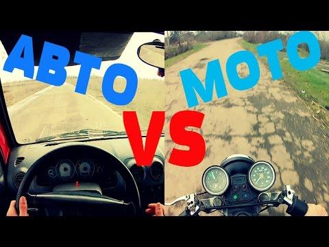 Автомобиль или мотоцикл? Что лучше? Сравнение - Видео онлайн