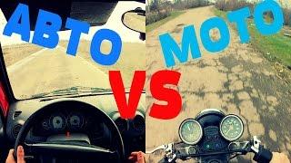 Автомобиль или мотоцикл? Что лучше? Сравнение