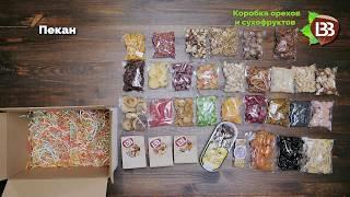 Коробка орехов и сухофруктов на месяц.(, 2018-12-24T08:08:46.000Z)