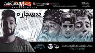 مهرجان خد سجاره جاره| حتحوت وكاتي و زوكش | كلمات امير مانو| توزيع امير مانو و حتحوت 2018