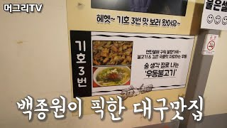 """백종원이 픽한 대구맛집 """"우동불고기"""" Bulgogi"""