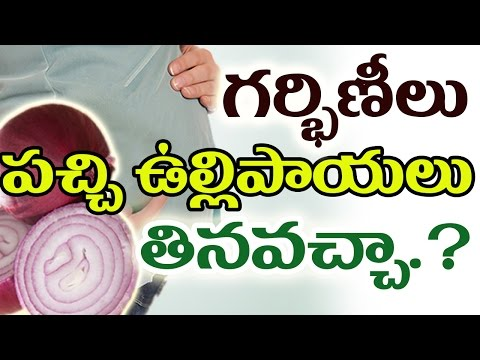 గర్భిణీలు పచ్చి ఉల్లిపాయలు తినవచ్చా.    Pregnant women Can Eat Onion or Not - Health Tips In Telugu