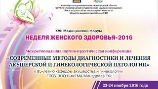 20161123-гинекология-акушерство