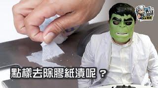 Dr 酷問番你 - 點樣去除膠紙漬呢 ?