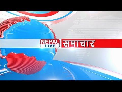 नेपाल लाइभ समाचार
