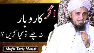 Agar Karobaar Na chale To kya kare? By Mufti Tariq Masood Islamic YouTube