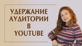 Удержание аудитории в аналитике YouTube