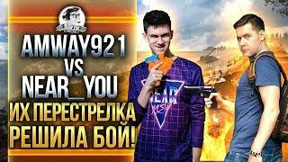 Amway921 против Near_You - ИХ ПЕРЕСТРЕЛКА РЕШИЛА БОЙ!