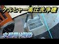高圧洗浄機で水道周り掃除 ケルヒャーK5サイレント の動画、YouTube動画。