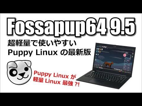 軽量 Linux 最強の Puppy Linux 最新版 Fossapup64 9.5 を使ってみた。