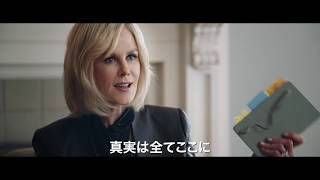 豪華3大女優が夢の共演!テレビ業界を震撼させた実話『スキャンダル』特報映像