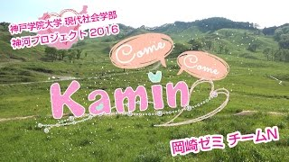 COME COME カーミン! 神戸学院大学〈神河プロジェクト2016〉チームN