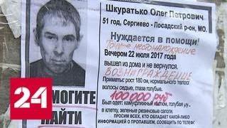 Пропавший в Подмосковье инвалид мог стать жертвой  нищей мафии    Россия 24