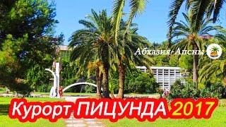 видео Курорты Абхазии – наш отчет об отдыхе на Черном море