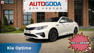Kia Optima - тест драйв.  Autogoda для народа - обзор Киа Оптима