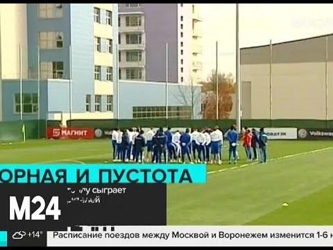 Сборная России по футболу сыграет ближайший матч без зрителей - Москва 24