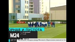 Сборная России по футболу сыграет ближайший матч без зрителей Москва 24