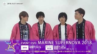 RADIO M4!!!! (濱野大輝・天﨑滉平・永塚拓馬・市川太一 )より「MARINE SUPERNOVA 2018」DVD紹介コメント到着!