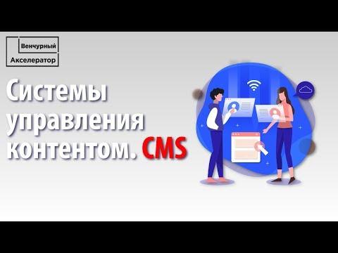Что такое движки CMS. Системы управления контентом / содержимым
