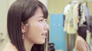 文部科学省による留学促進キャンペーン「トビタテ!留学JAPAN」のCM映像です。 秋元康さん作詞による留学応援歌「トビタテ!フォーチュンクッキー」を、AKB48のメンバー ...