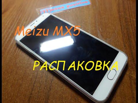 Meizu MX 5 (РАСПАКОВКА)