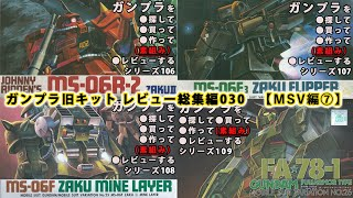 ガンプラ 旧キットレビュー 総集編030【MSV編 07】(Gundam/Gunpla)【ゆい・かじ/Yui Kaji】