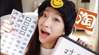 Taobao Unboxing | 史上最开心😄淘宝开箱 | 12家好物店