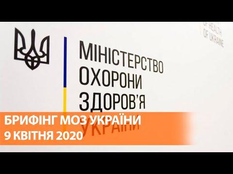 Коронавирус в Украине 9 апреля   Брифинг о мерах по противодействию распространения инфекции
