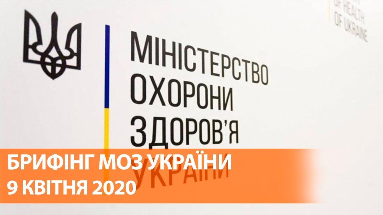 Коронавирус в Украине 9 апреля | Брифинг о мерах по противодействию распространения инфекции