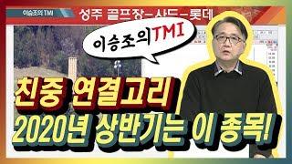 [이승조의 TMI] 친중 연결고리, 2020년 상반기는 이 종목! / (증시, 증권)