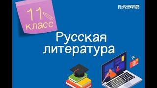 Русская литература. 11 класс /01.09.2020/