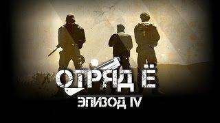 "ARMA 2: Сериал - ""Отряд Ё"" - Эпизод 4"
