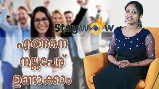 എങ്ങനെ നല്ല പേര് ഉണ്ടാക്കിയെടുക്കാം | Malayalam Motivational Speech Staywow