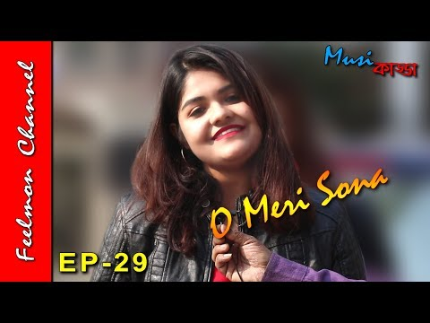 musi-কাড্ডা-#-the-melody-of-life-#-episode---29-#-o-meri-sona-re-#-feelmon