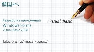 Видео урок Visual Basic : привет Мир! кнопка и надпись (button и label)