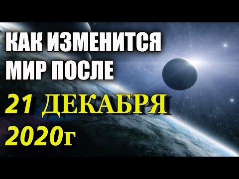 """""""21 ДЕКАБРЯ 2020г"""" конфигурации планет СОЗДАДУТ УСЛОВИЯ для вхождения в НОВУЮ РЕАЛЬНОСТЬ ЗЕМЛИ!"""