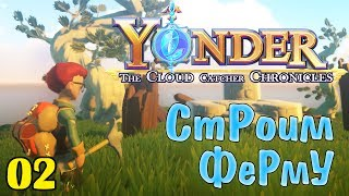 Строим ферму Yonder The Cloud Catcher Chronicles