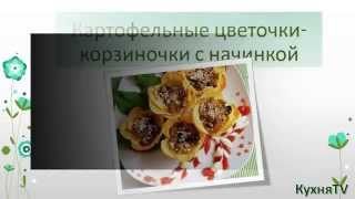 Кулинарный рецепт Закуски Картофельные цветочки корзиночки с начинкой